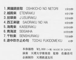 CD雅楽 黄鐘調?リスト
