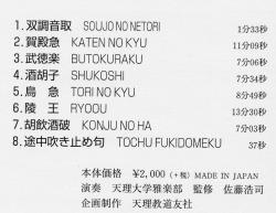 CD雅楽 双調?リスト