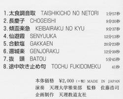 CD雅楽 太食調?リスト