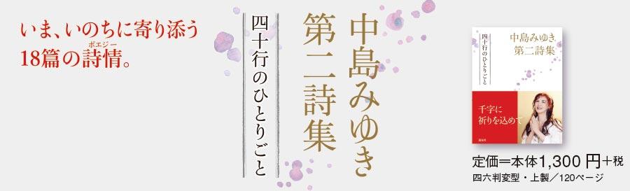 中島みゆき第二詩集 四十行のひとりごと特設ページを見る